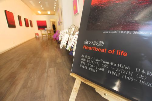 Julie Hsieh Solo Exhibition: Heartbeat of Life
